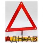 Знак аварийный средний в бумажной упаковке AVT0872
