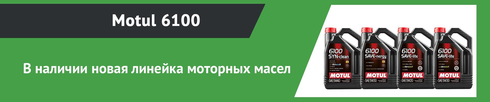 Motul6100